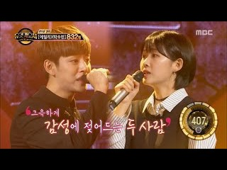[Duet song festival] 듀엣가요제 - Dae Hyeon Jang Hyesu, 'Beautiful Goodbye' 20161028