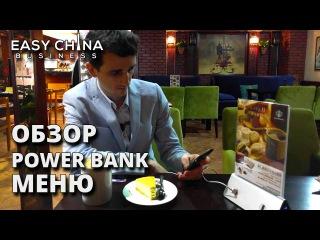 Обзор Power Bank Меню для кафе/ресторанов | Powerbank Menu rewiew