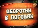 Советские мафии. Оборотни в погонах