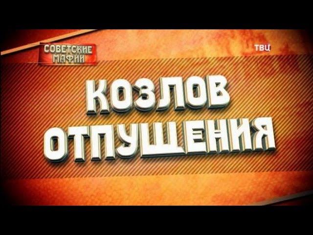 Советские мафии. Козлов отпущения