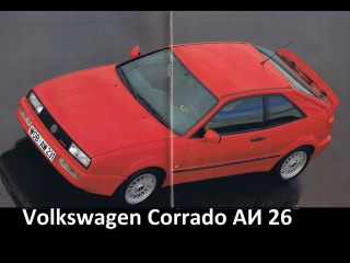 Volkswagen Corrado превосходство над BMW по управляемости авто истории 26