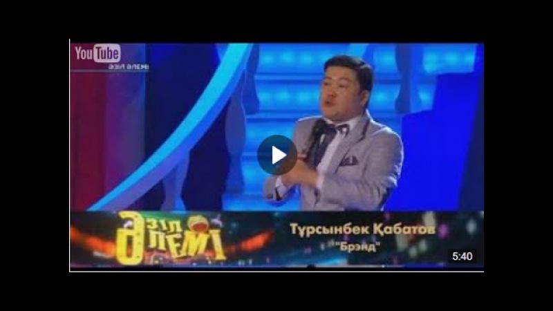Күлкіден қатасың ! ! ! Турсынбек Кабатов - Әзіл әлемі 2016
