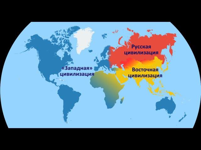 Особенности русской цивилизации. Андрей Фурсов