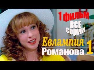 Детектив Евлампия Романова 1 сезон 1-4 серии / «Маникюр для покойника» (женский детектив сериал