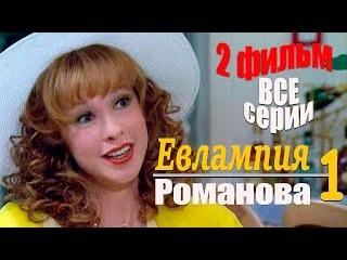 Детектив Евлампия Романова 5 -8 серии / Покер с акулой / женский детектив сериал