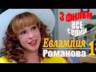 Детектив Евлампия Романова 9-12 серии / «Сволочь ненаглядная» (женский детектив сериал)