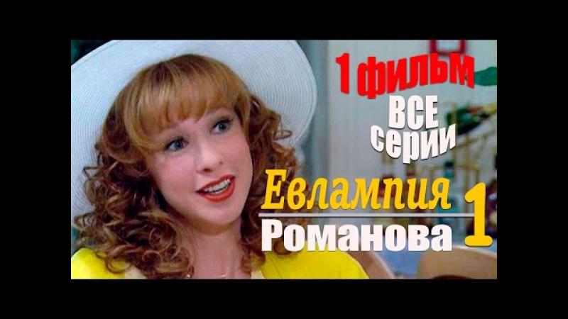 Детектив Евлампия Романова 1 сезон 1-4 серии / «Маникюр для покойника» (женский де ...