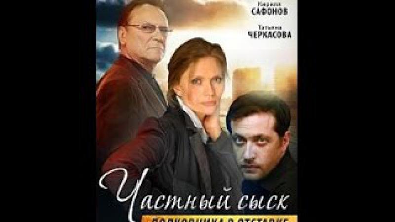 Частный сыск полковника в отставке, фильм 1, серии 1-4, Россия, 2010 г.