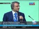 Выступление Германа Грефа о власти и народе