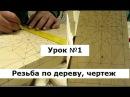 Урок 1 резьба по дереву, чертеж