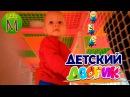 VLOG Максим бегает и развлекаеться Детский дворик развлекательный центр Kids playground