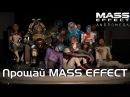 Mass Effect заморозили Спасибо Андромеда