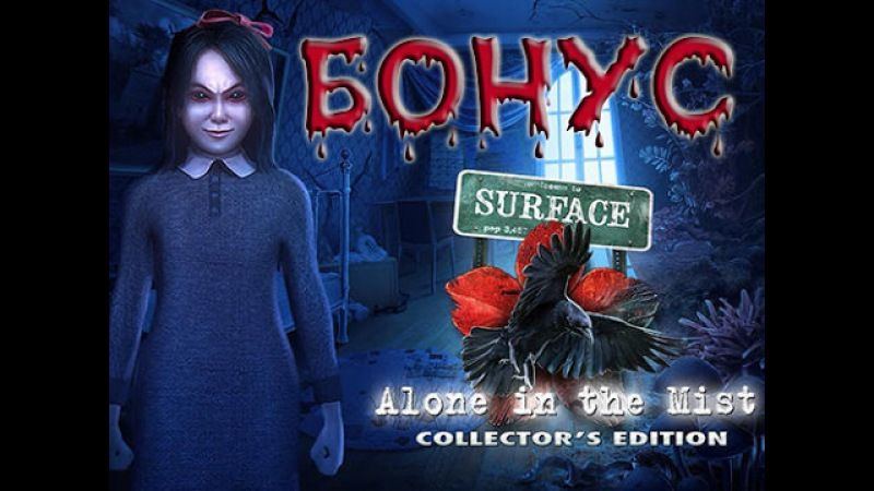 Прохождение Surface 7:Alone in the Mist CE/Внешние пределы 7:Одиночество в тумане (БОНУС)