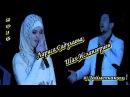 Лариса и Шах Цхьана хир ду прямой эфир Live 2016