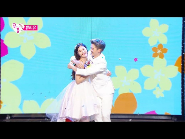 We Got Married Behind 성재♥조이 미공개컷 Bbyu 'marry you'