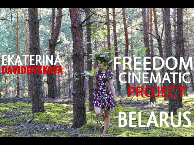 │VlaDDos Film™│- Ekaterina Davidovskaya│Cinematic Project in Belarus