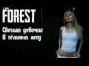 The Forest - Светлая девочка в темном лесу