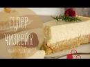 Самый вкусный Чизкейк cheesecake рецепт рукавички
