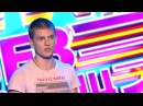 Comedy Баттл Без границ Леха 1 тур 05 07 2013