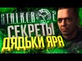 СЕКРЕТЫ ДЯДЬКИ ЯРА В S.T.A.L.K.E.R. 2
