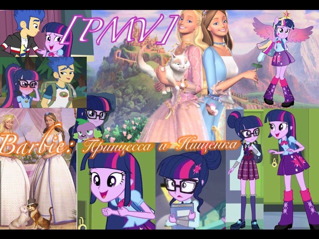 [PMV] Barbie: Принцесса и Нищенка