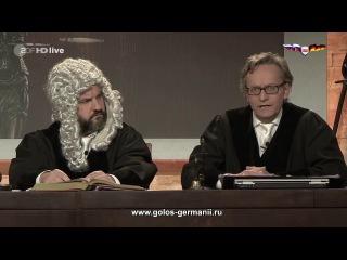 Суд в «Дурдоме» от 01.11.2016 – полная версия [Голос Германии]