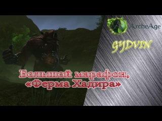 ArcheAge 2.9 Большой марафон,«Ферма Хадира»