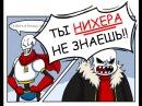 SOULFELL - [RUS DUB]