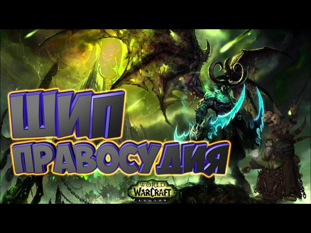 ШИП ПРАВОСУДИЯ! World of Warcraft 1
