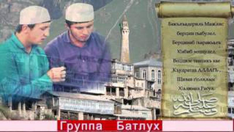 Группа Батлух мавлид на аварском языке 2015