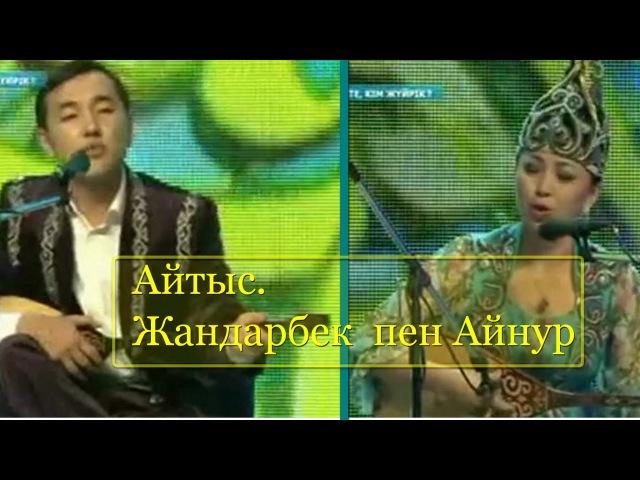 ▶ Aitys. Zhandarbek - Aynur.kz