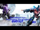Прохождение игры Transformers Fall of Cybertron.Эпизод 9 Тёмное и Светлое \ФИНАЛ