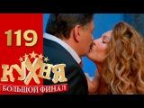 Кухня - 119 серия (6 сезон 19 серия) - русская комедия