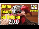 Дело было на Кубани 2.0.0 • Mount and Blade • Warband