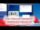 Альт Рабочая станция 8.1 - первая российская ОС от Базальт СПО