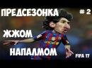 FIFA 17 - Лионель Месси Первая травма и Кубок - карьера 2 - Барселона