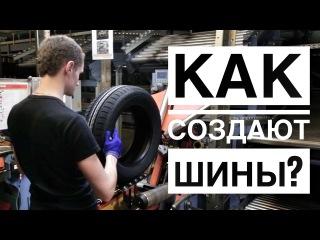 КАК СОЗДАЮТ ШИНЫ? Показываем этапы производства на заводе шин Continental в Калуге : )