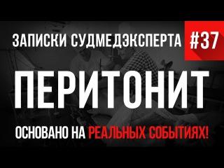 Записки Судмедэксперта 37 Перитонит (Страшные Истории на реальных событиях. Уж ...