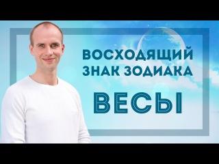Восходящий знак зодиака Весы в Джйотиш | Дмитрий Бутузов (Ведический астролог, п ...