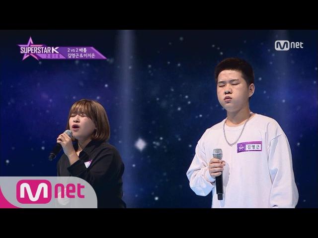 SUPERSTARK 2016 5회 김영근 지은 ′사랑 그렇게 보내네′ 자정음원공개 161020 EP 5