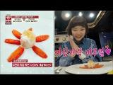 수현, 팔로워들이 반할 만한 여심 저격 비주얼+맛에 행복~^ㅡ^ 냉장고를 부탁해