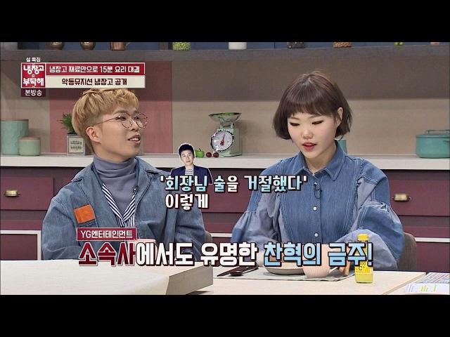 YG에서도 유명한 찬혁의 금주, 양사장님 술도 거절! ( 초딩 입맛) 냉장고를 부탁