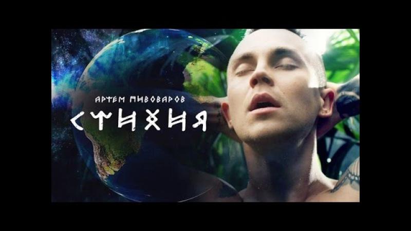 Артем Пивоваров - Стихия (Премьера клипа, 2016)
