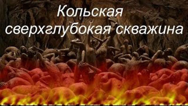 Реальная звукозапись криков и стонов мучимых грешников из ада, записанная на глубине 12 000 м.