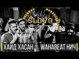 SLOVO ЮГ - ХАЙД &amp ХАСАН vs НИЧ &amp WAHABEAT (MAIN-EVENT 2х2)