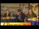 1997 Клуб 'Белый попугай' милицейский выпуск