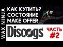 Как покупать пластинки на Discogs, Часть 2 (Блог - Выпуск 4) - Артём Xio