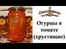 Огурцы в томате вкуснющие Видеорецепт