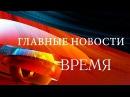Программа ВРЕМЯ в 21:00 на 1 канале 17.01.2017 Последние Новости России и за рубежом