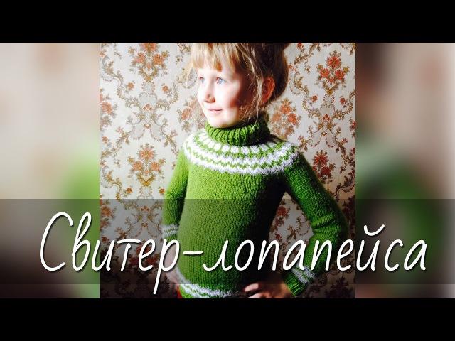 Вяжем свитер-лопапейсу! Lopapeysa (исландский свитер) - бесшовный свитер с жаккардовой кокеткой.